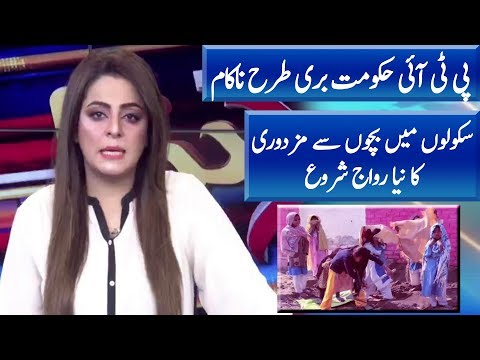School Worst Conditions in PTI Govt | News Extra | Neo News