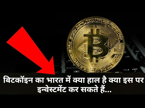 Bitcoin CryptoCurrency Investment Safe Or Not Full Video in Hindi