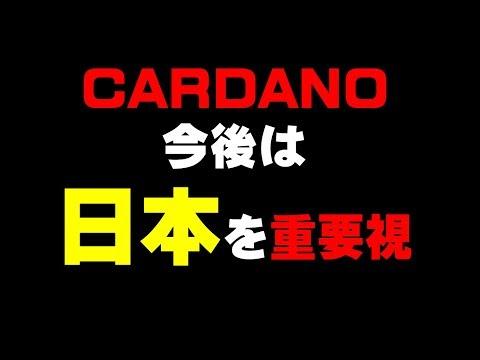 CARDANO 今後は 日本を重要視!! 仮想通貨(ADA)で億り人を目指す!近未来戦士ヒロミの暗号通貨ライフ