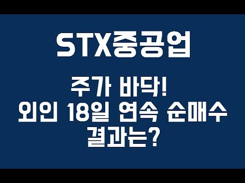 STX중공업 외국인 18일 순매수! 결과는?