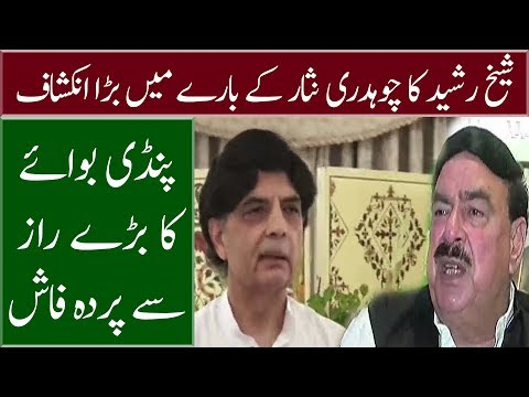 Sheikh Rasheed Expose Truth about Ch Nisar Politics | Neo News