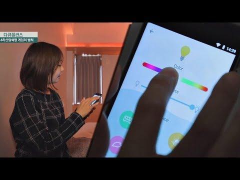 [핫플레이스] 스마트폰 하나로 조작 가능한 'IoT 호텔' 다큐 플러스 – 표준, 4차 산업혁명 게임의 법칙