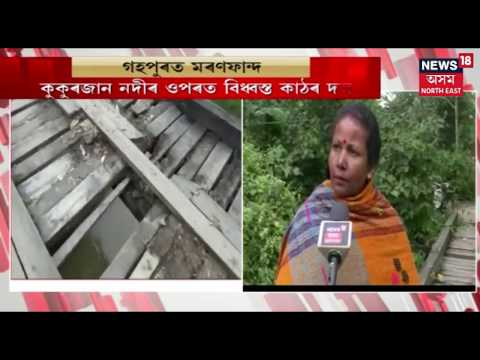 Assam Panchayat Polls | Bridge On The Verge Of Collapse, Gohpur Residents Unable To Vote