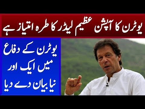 Prime Minister Imran Khan New Statement About U-Turn | Neo News