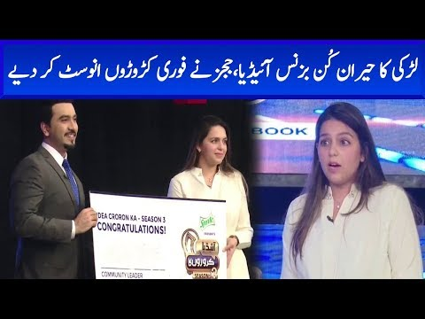 Amazing Business Ideas | Idea Croron Ka | 18 November 2018 | Neo News