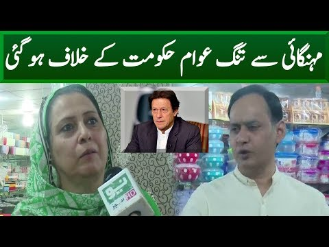 Public Against Imran Khan | Suno Kaptaan G | 18 November 2018 | Neo News