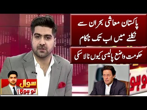 PTI Fail To Serve | Sawal to Hoga | Neo News