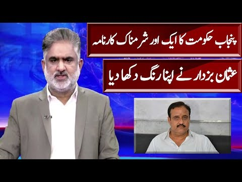 Real Face of Usman Buzdar Reveled | Live With Nasrullah Malik | Neo News