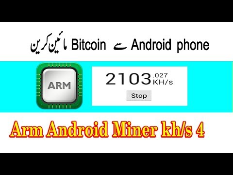 Litecoin Mining with Android phone [Urdu Hindi]