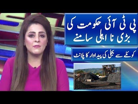 PTI Govt Failure Big Reason | News Extra | Neo News