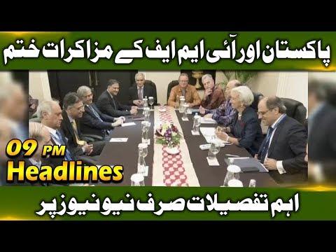 News Headlines   09:00 PM   19 November 2018   Neo News