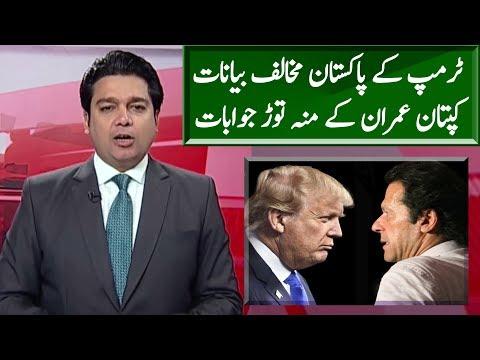 Imran Khan VS Donald Trump Verbal Duel   Khabar Ke Peeche   Neo News
