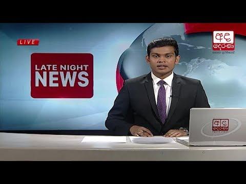 Ada Derana Late Night News Bulletin 10.00 pm – 2018.11.19