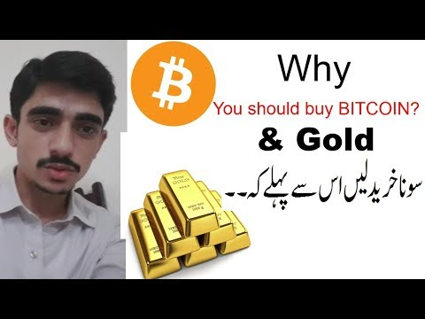 Aap ko bitcoin aur gold kiun khreedna chahiay ??? Urdu/Hindi