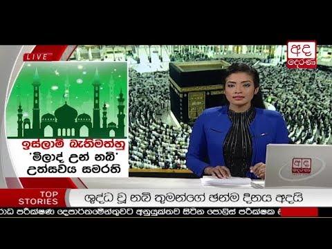 Ada Derana Lunch Time News Bulletin 12.30 pm – 2018.11.20