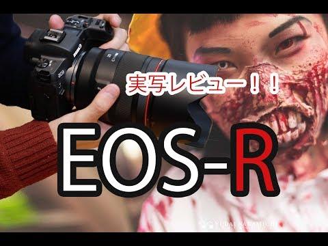 【EOS-R】待望のフルサイズミラーレスで思わぬ問題点が。。【レビュー】