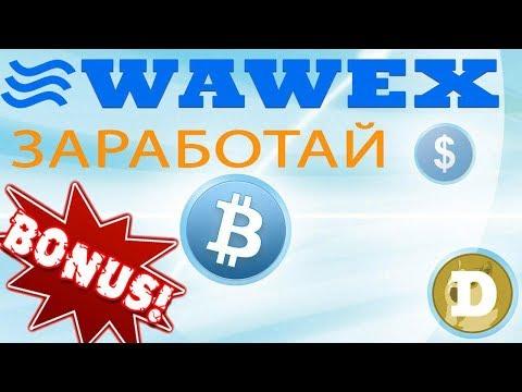 НОВИНКА! WAWEX – можно заработать БЕЗ ВЛОЖЕНИЙ! BTC | USD | DOGE