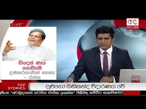 Ada Derana Prime Time News Bulletin 06.55 pm – 2018.11.20