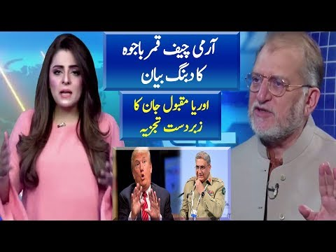 Orya Maqbool Jan Analysis on Qamar Bajwa US Statement | Neo News