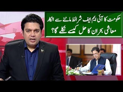Pakistan Rejects I M F Conditions for Debt | Khabar Ke Peeche | Neo News