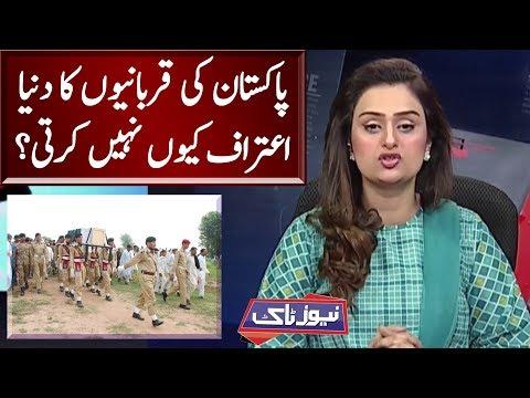 Why World Denies Sacrifices Made by Pakistan? | News Talk | Neo News