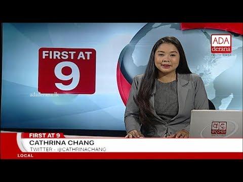 Ada Derana First At 9.00 – English News 20.11.2018