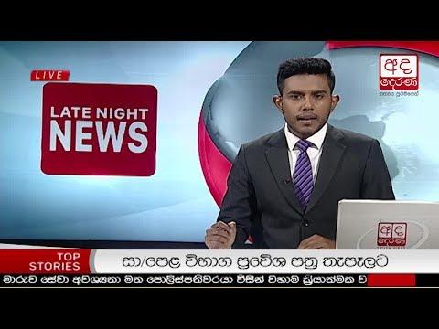 Ada Derana Late Night News Bulletin 10.00 pm – 2018.11.20