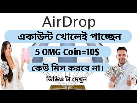একাউন্ট খোলে 5 OMG COIN=10$||এই Airdrop কেউ মিস করবেন না
