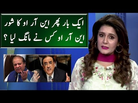 Who Demand N R O From Govt ?   Sedhi Baat   Neo News