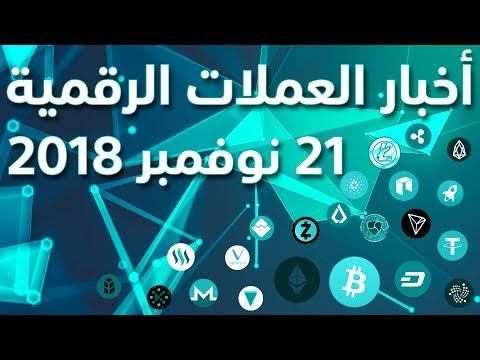 أخبار العملات الرقمية 21-11-2018