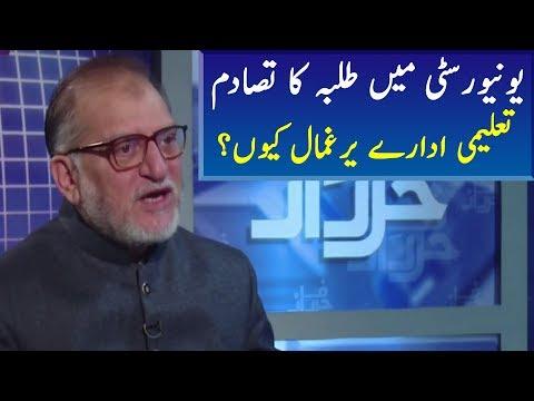 Qaid e Azam University | Harf e Raaz | Neo News