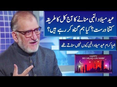 Eid Milad un Nabi in 21st Century | Harf e Raaz | Neo News