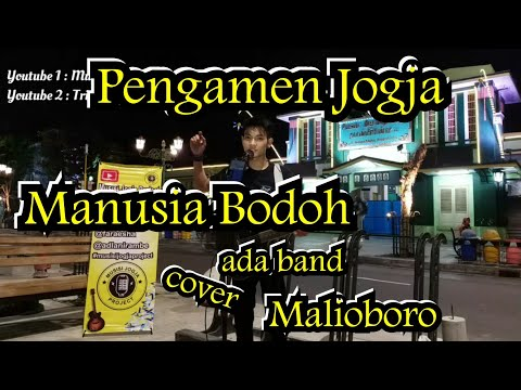 PENGAMEN JOGJA !!! MANUSIA BODOH – ADA BAND | TRI SUAKA – MALIOBORO STREET