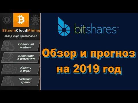 Криптовалюта BitShares: обзор и прогноз на 2019 год