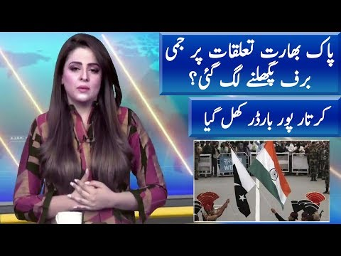 PAK-INDIA Relations & Kartarpur   News Extra   Neo News