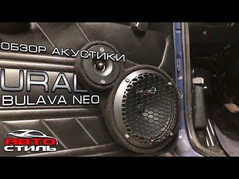 Акустика 20 см за 3 копейки. Ural Bulava Neo