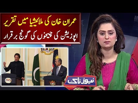 Why Opposition is Scared from Imran Khan? | News Talk | Neo News