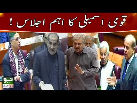 National Assembly session | 23 Nov 2018 | Neo News