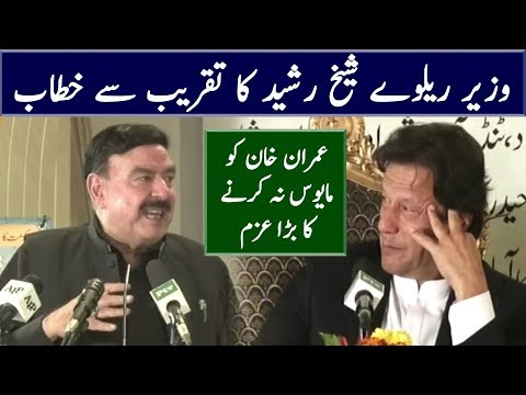 Sheikh Rasheed Speech On Trains Inauguration | Neo News
