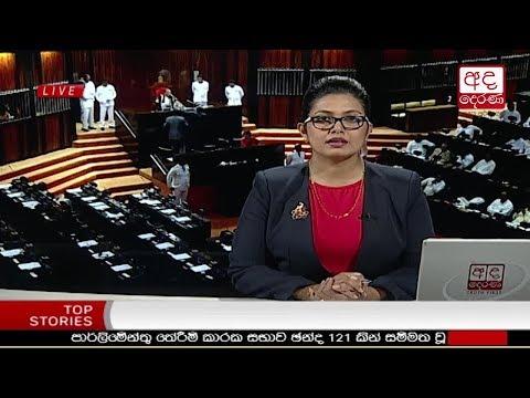 Ada Derana Prime Time News Bulletin 06.55 pm – 2018.11.23