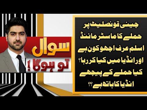 Sawal To Hoga   Full Program   23 November 2018   Neo News