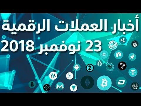 أخبار العملات الرقمية 23-11-2018