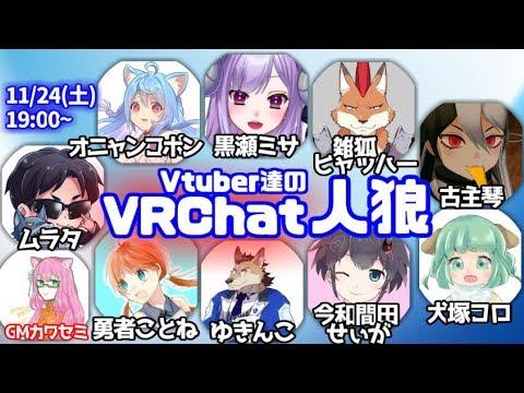 【初見さん歓迎】VRC人狼【ゆきんこ視点】