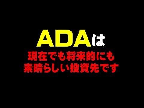 ADAは 現在でも将来的にも 素晴らしい投資先です!! 仮想通貨(ADA)で億り人を目指す!近未来戦士ヒロミの暗号通貨ライフ