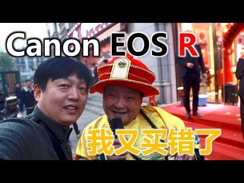 我又买错相机了…佳能EOS R  VLOG相机怎么这么难买。。。