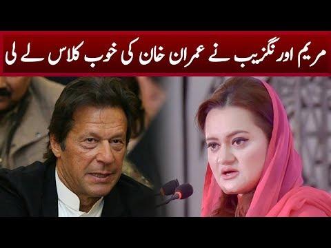 Maryam Aurangzeb Lashes Out on Imran Khan | Neo News