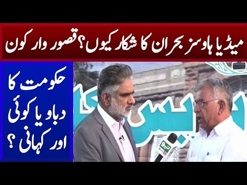 Who is Responsible of Media Crises | Live With Nasrullah Malik | Neo News