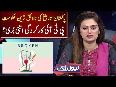 PTI Govt is Worst in Pakistan History? | News Talk | Neo News