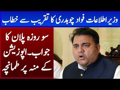 Fawad Ch Speech in an Event | 26 November 2018 | Neo News