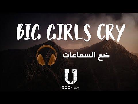 Sia – Big Girls Cry (8D AUDIO) – أغنية بتقنية الصوت ثماني الأبعاد مترجمة